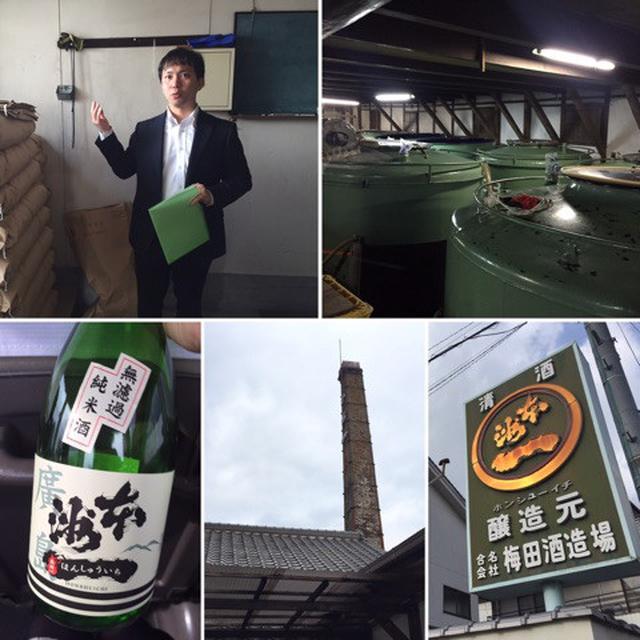 画像: 広島の酒蔵巡り