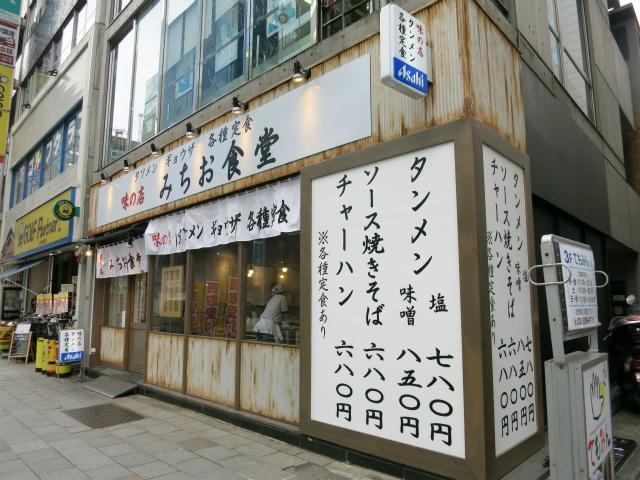 画像: 味の店 みちお食堂 - 東京都中央区