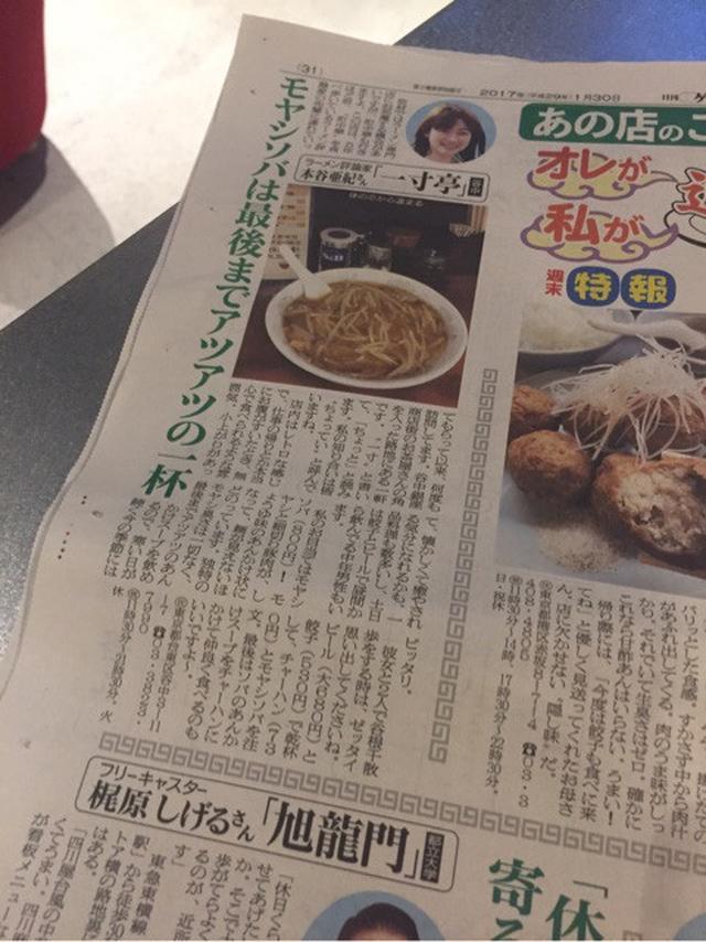 画像: 日刊ゲンダイ