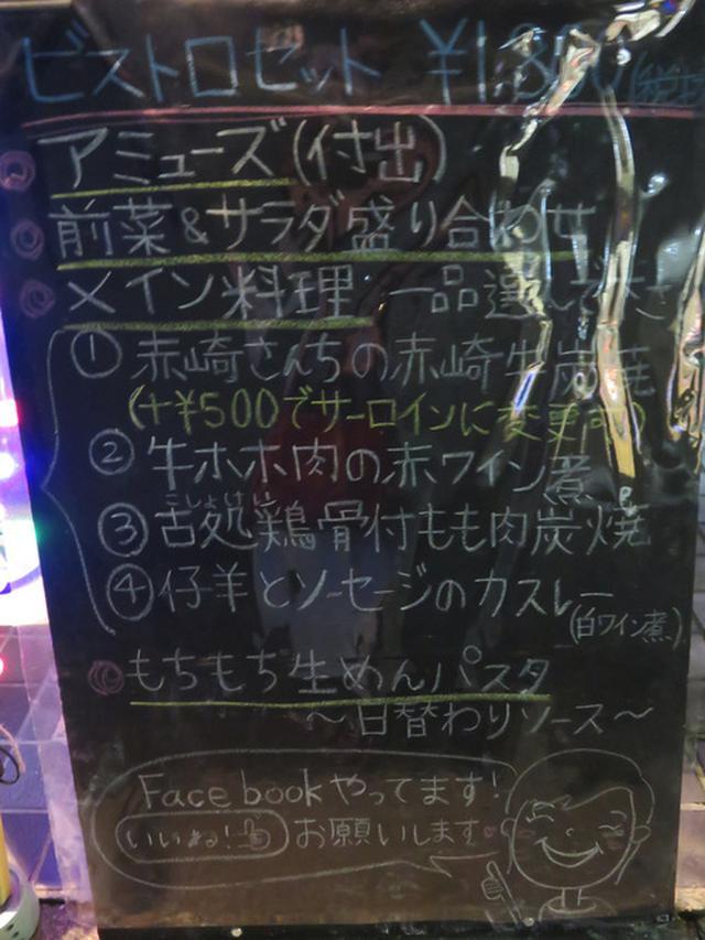 画像: 【福岡】赤身が美味い!福岡県産赤崎牛の肉ビストロ♪@炭焼きダイニング ブーケ