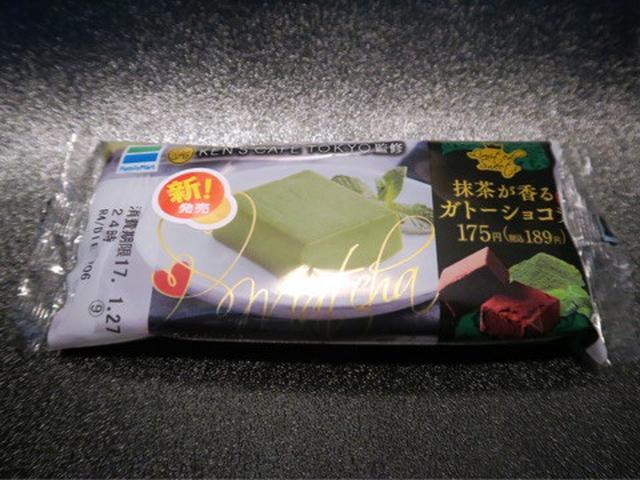 画像: コンビニスイーツ・ケンズカフェ東京監修・抹茶が香るガトーショコラ