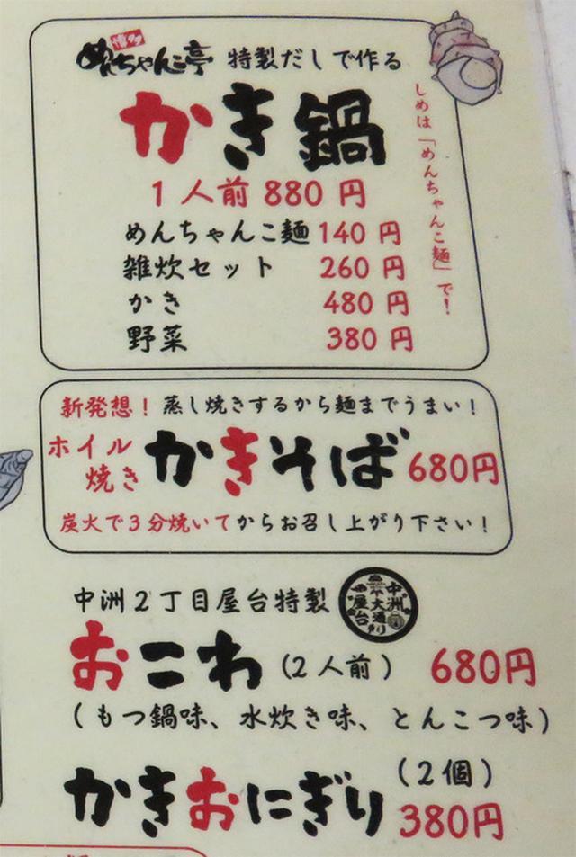 画像: 【福岡】冬限定!天神ど真ん中の牡蠣小屋♪@磯貝めんちゃんこのかきごや