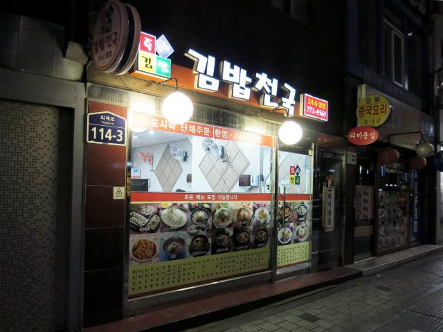 画像: キムパッ天国 明洞本店 - 韓国 ソウル特別市