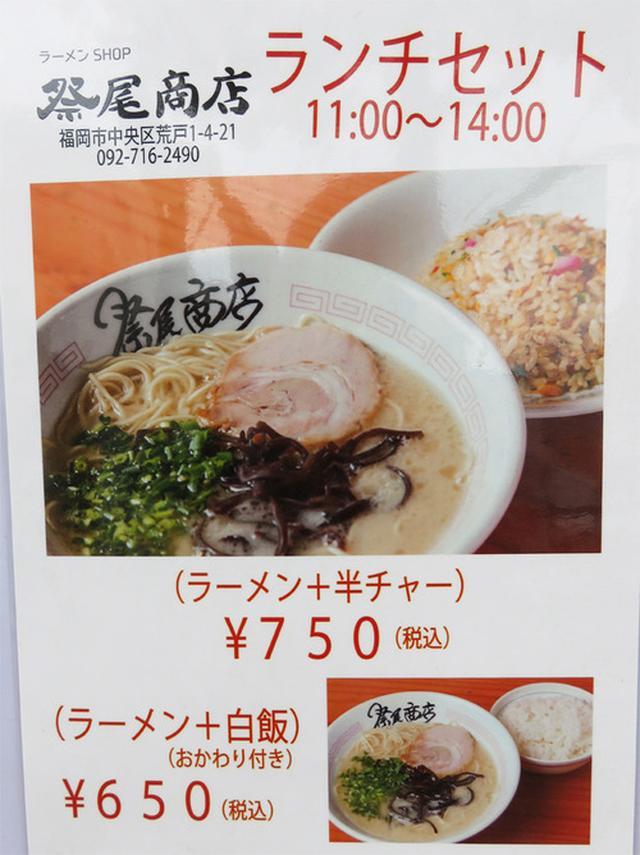 画像: 【福岡】スタンダードながら濃厚豚骨♪@ラーメンSHOP 祭尾商店