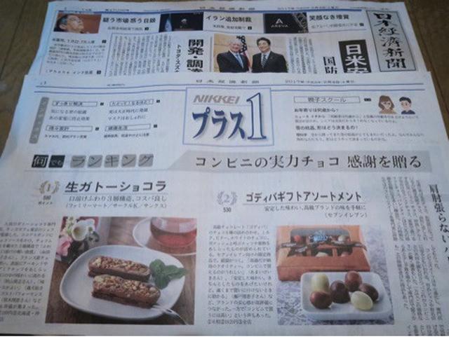 画像: 日経新聞に載りました!