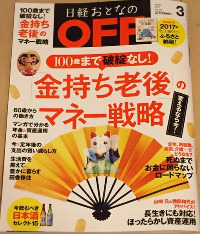 画像: 日経おとなのOFF 日本酒鼎談掲載