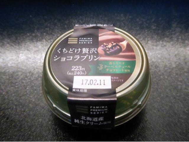 画像: ファミリーマート・くちどけ贅沢ショコラプリン