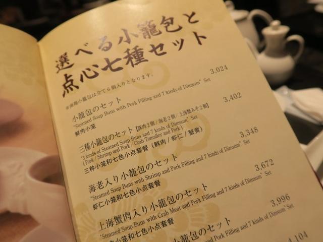 画像: 南翔饅頭店(六本木ヒルズ/小籠包)