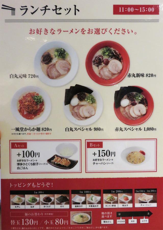 画像: 【福岡】超特辛からか麺&冬季限定の焦がし味噌♪@博多一風堂 塩原本舗