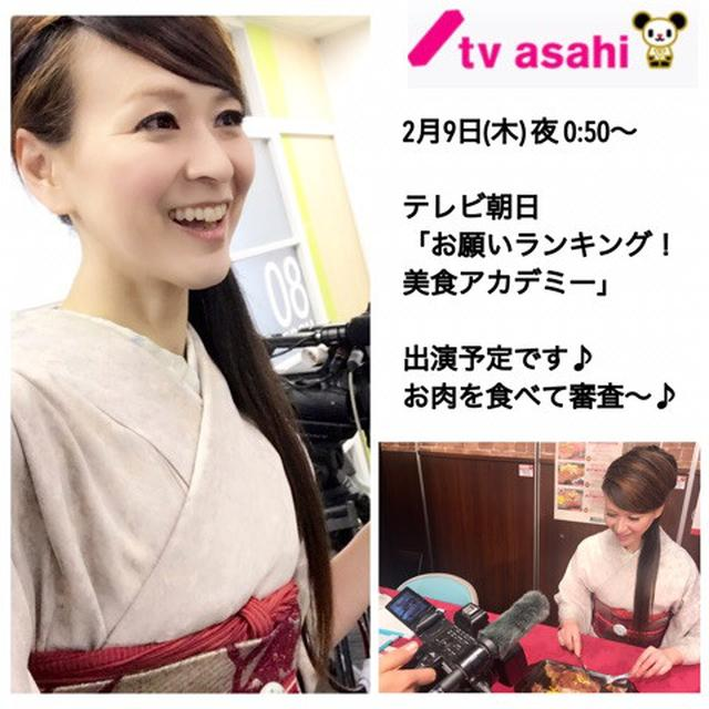 画像: 今夜テレビ出演/ 平成29年2月9日(木)お肉食べて審査♪ お願いランキング!美食アカデミー
