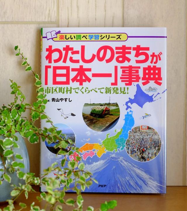 画像: わたしのまちが「日本一」事典 市町村でくらべて新発見! (楽しい調べ学習シリーズ) 執筆しました」
