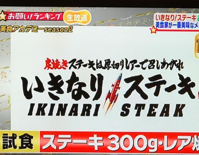 画像: テレビ朝日「お願いランキング」出演。満点が登場!「いきなり!ステーキ 」ワイルドハンバーグ
