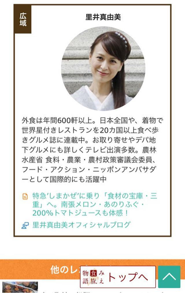 画像: みえ食旅物語〜♪三重県観光連盟公式サイト「観光三重」トップに掲載頂きました♪