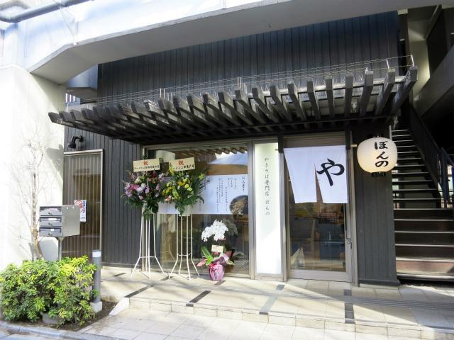 画像: やきそば専門店 ぼんの - 東京都目黒区
