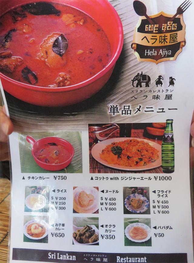 画像: 【福岡】愛だろっ、愛。ハート飯のスリランカカレー♪@ヘラ味屋