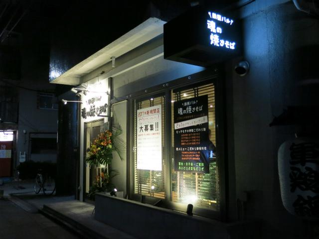 画像: 鉄板バル 魂の焼きそば - 東京都江東区