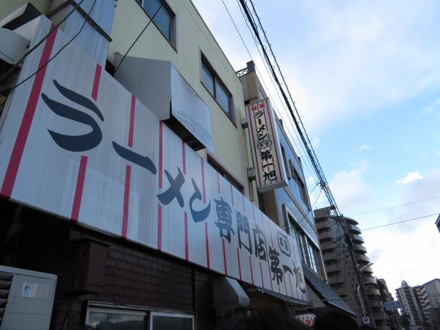 画像: 本家 第一旭 たかばし本店@京都
