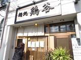 画像: 麺処 鶏谷 「熟成鶏そば」@京都