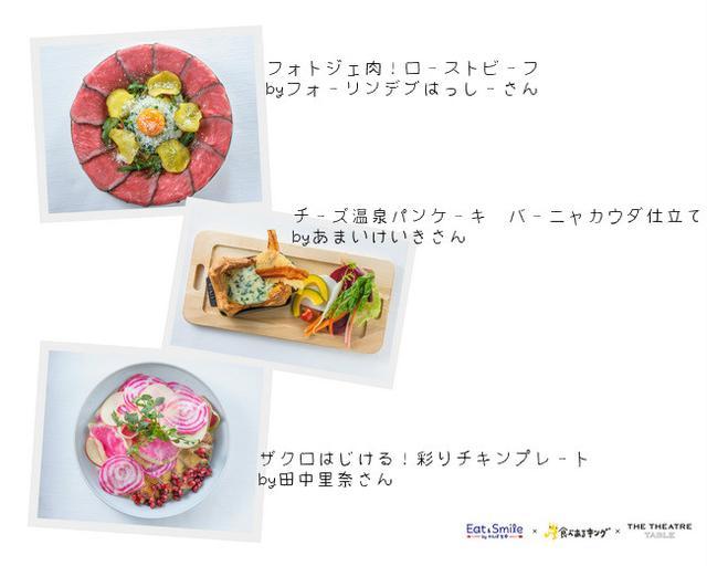 画像: 「渋谷ヒカリエ シアターテーブル かんぽEat&Smileカフェディナー 」
