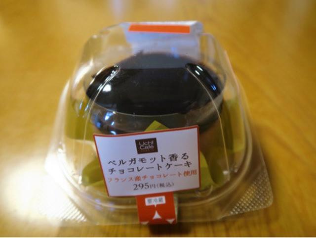 画像: ローソン・ベルガモット香るチョコレートケーキ