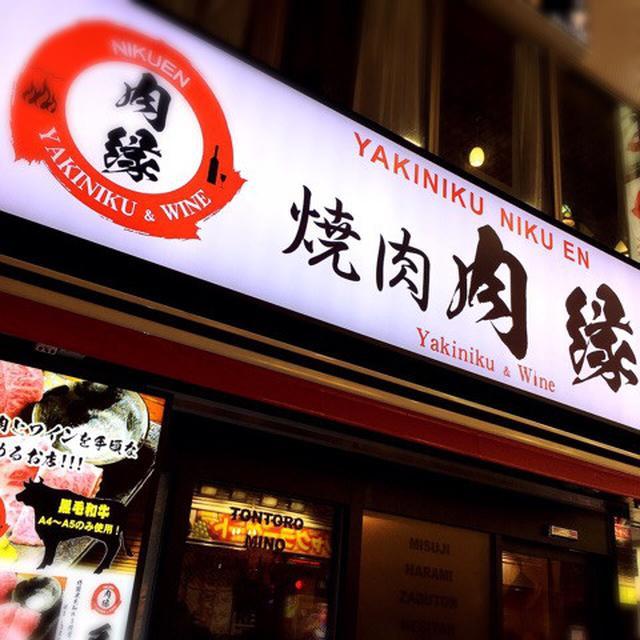 画像: 歌舞伎町の新星☆焼肉 肉縁