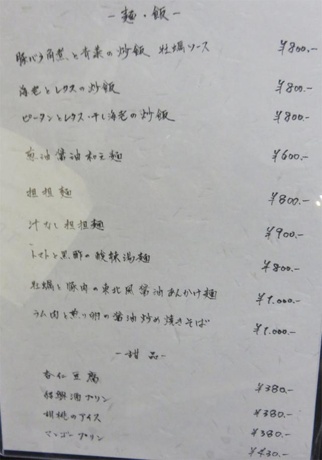 画像: 【福岡】オトナカジュアルなスパイシー中華♪@凛丹 一椀居