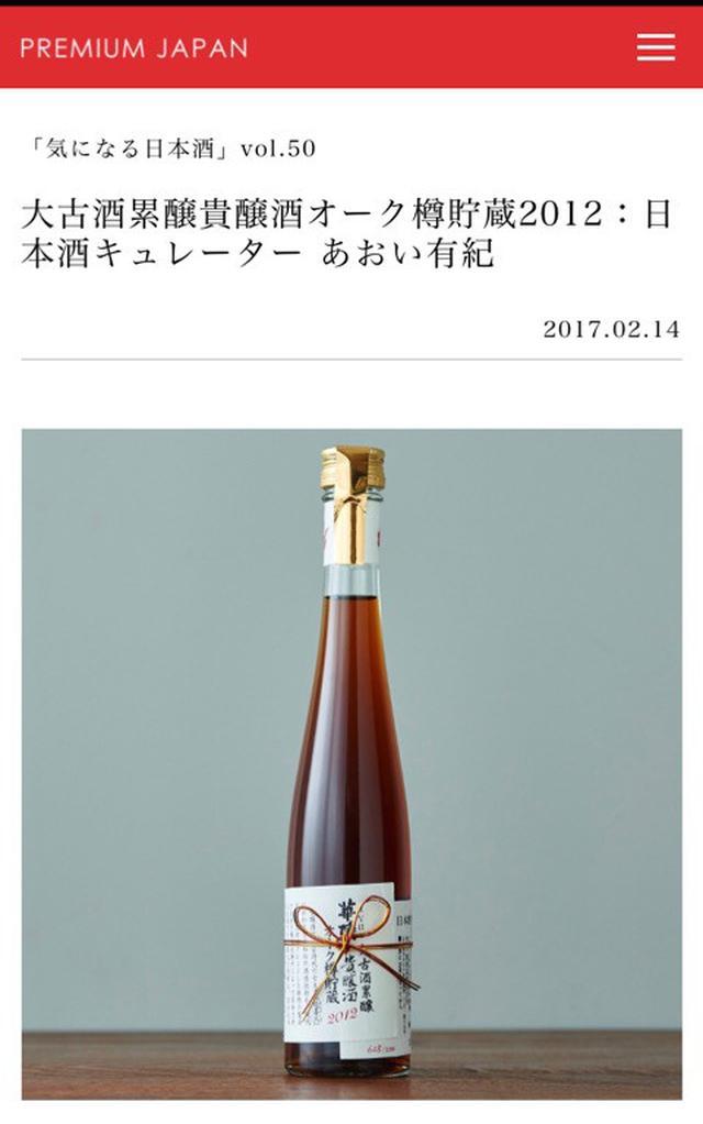 画像: 「プレミアムジャパン」にて日本酒、焼酎記事連載