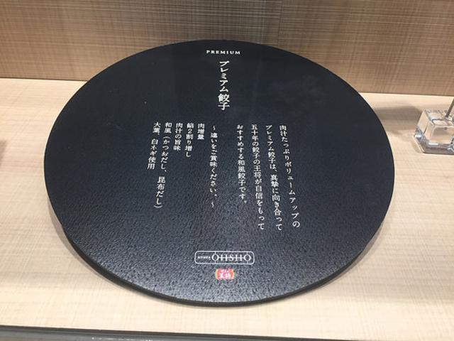 画像: 高島屋京都店限定の「プレミアム餃子」で餃子の王将が本気を見せた!