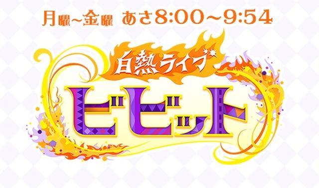 画像: 【TV出演】2/24 TBSテレビ「白熱ライブ ビビット」 -