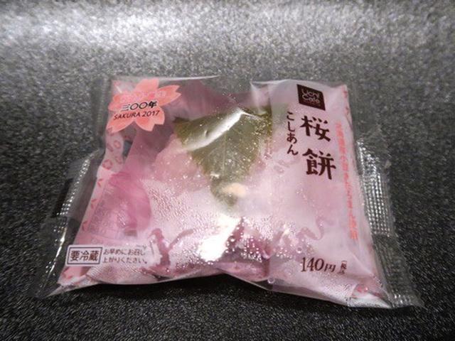 画像: 【桜餅300周年】ローソン・桜餅 こしあん
