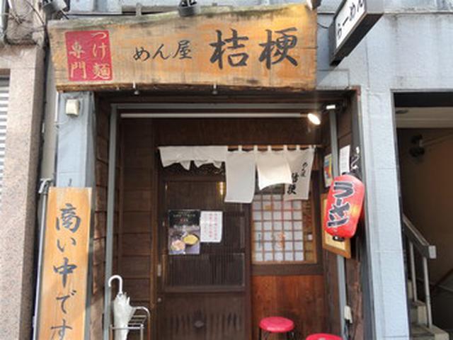 画像: 激辛つけ麺!めん屋 桔梗 銀座店