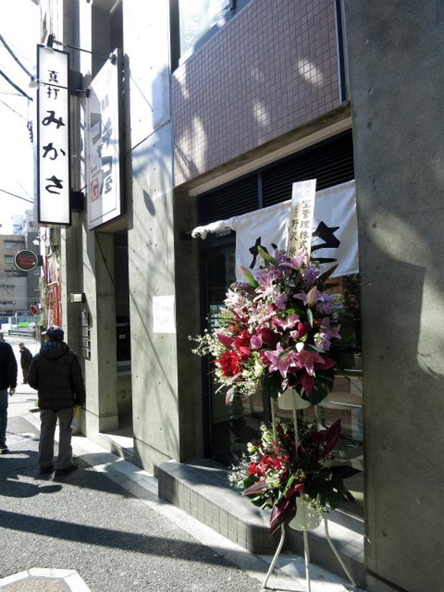 画像: 真打みかさ 渋谷店 - 東京都渋谷区