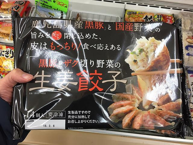 画像: ウエルシア薬局の冷凍餃子「黒豚とザク切り野菜の生姜餃子」に高いポテンシャルを感じた