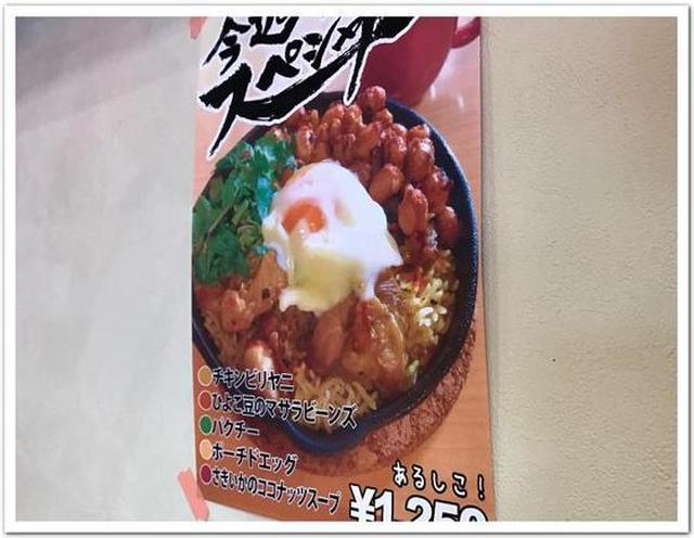 画像: カレーですよ2462(福岡 マサラキッチン)幸せな世界観。