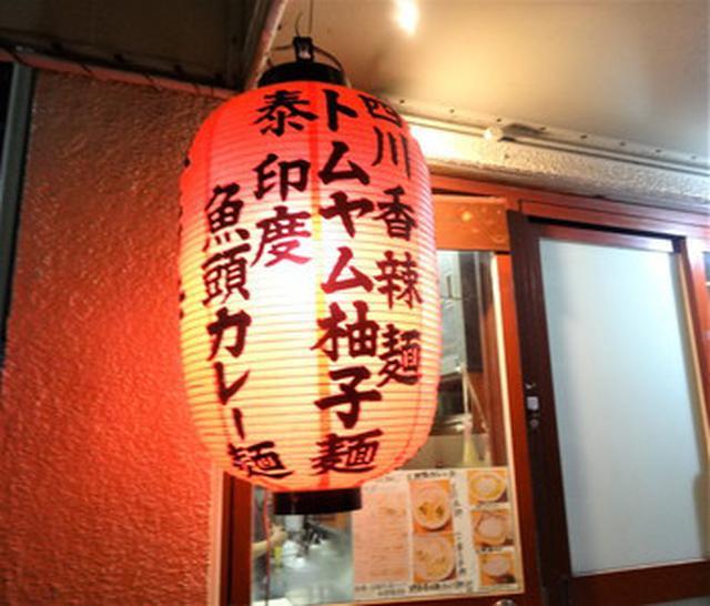 画像: 辛いラーメン 昆鰹和味庵 優味ん (こんかつわあじあん ゆうみん)@吉祥寺