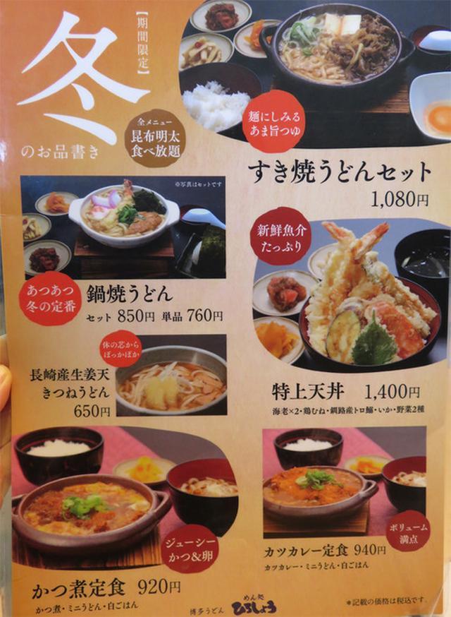 画像: 【福岡】海が見える・博多うどん・明太子食べ放題♪@めん処 ひろしょう