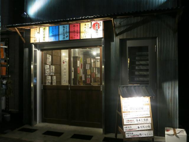画像: あぺたいと酒場 月島店 - 東京都中央区