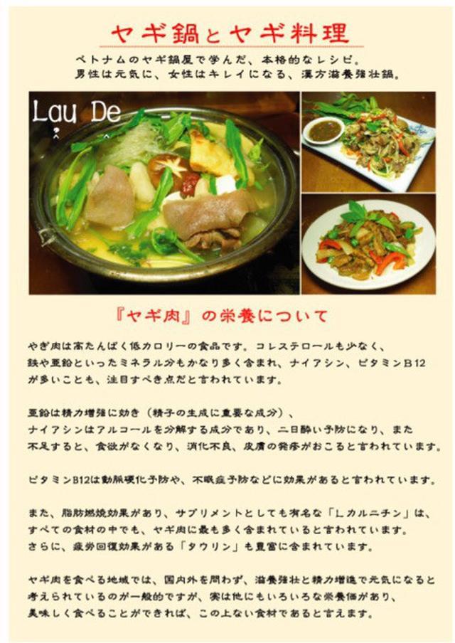 画像: 山羊鍋いただきました!吉祥寺のベトナム料理やさん