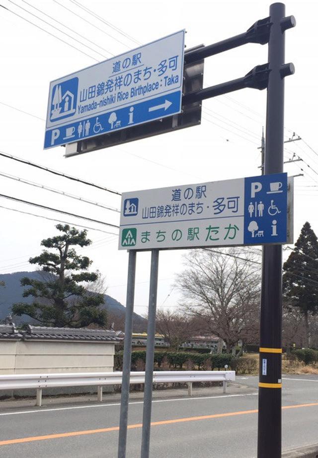 画像: 兵庫県多可郡〜西脇 グルメ探求の旅