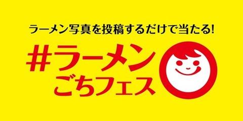 画像: 実食会!マルちゃん正麺5周年企画「#ラーメンごちフェス」 : ブログbyフードジャーナリスト はんつ遠藤