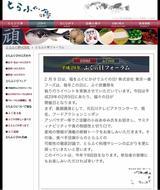画像: 里井真由美『明日2月9日「ふぐの日フォーラム」にてパネルディスカッションに参加させて頂きます』