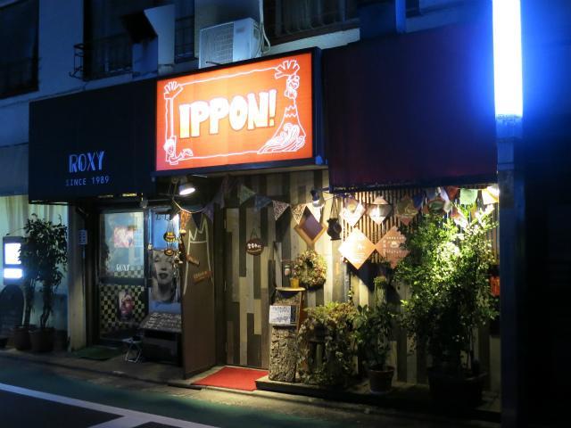 画像: がらくた居酒屋 いっぽん - 東京都練馬区