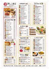 画像: 【福岡】博多駅エリアで海鮮丼食べ放題ランチ♪@磯っ子商店
