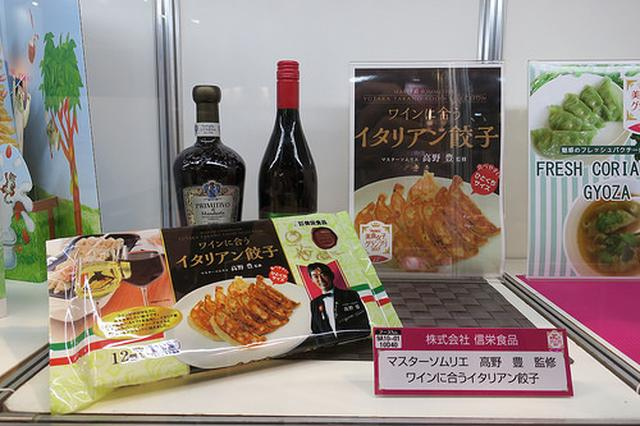 画像: 「FOODEX JAPAN」で出会った餃子を一挙紹介
