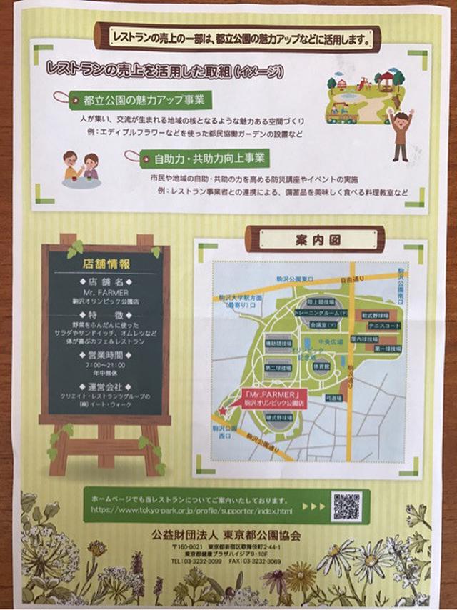 画像: MR.FARMER 駒沢公園西口に知っておきたい野菜カフェ