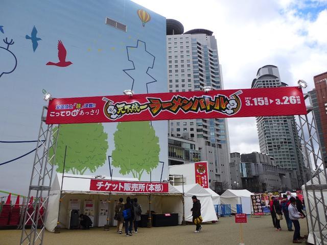 画像1: 本日のランチは西梅田スクエアで2017年3月15日(水)~26日(日)まで開催のラーメンイベント「天下統一ラーメンバトル2017」に行きました。 全国各地から厳選した有名ラーメン店、前半10店舗、後半10店舗が集結します... emunoranchi.com