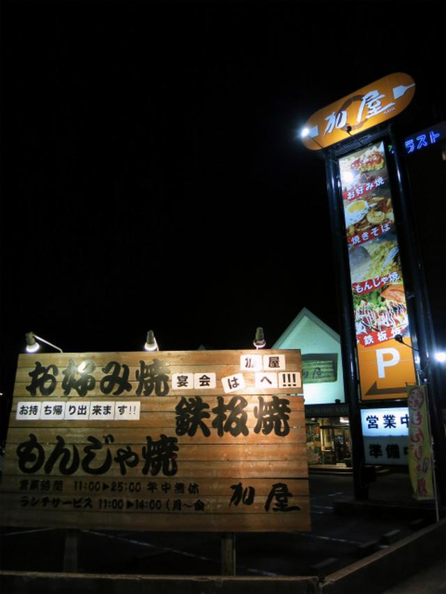 画像: 加屋 - 愛知県名古屋市