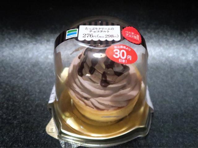 画像: ファミリーマート・たっぷりクリームのチョコタルト