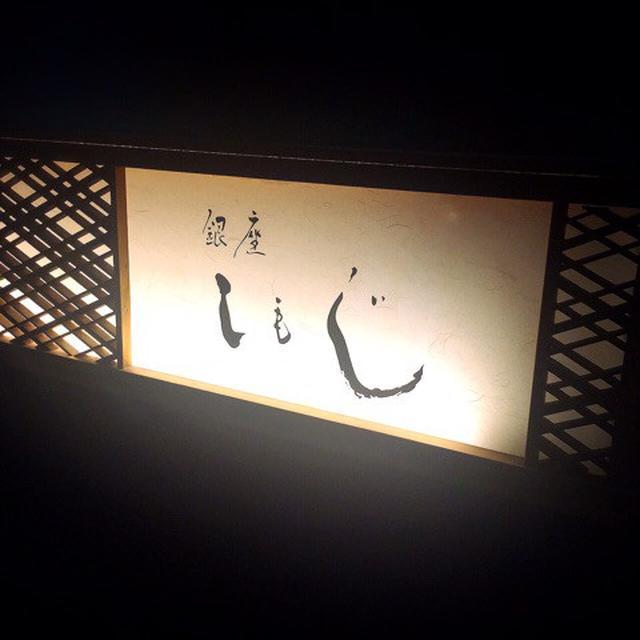 画像: 新オープン☆銀座しもじ