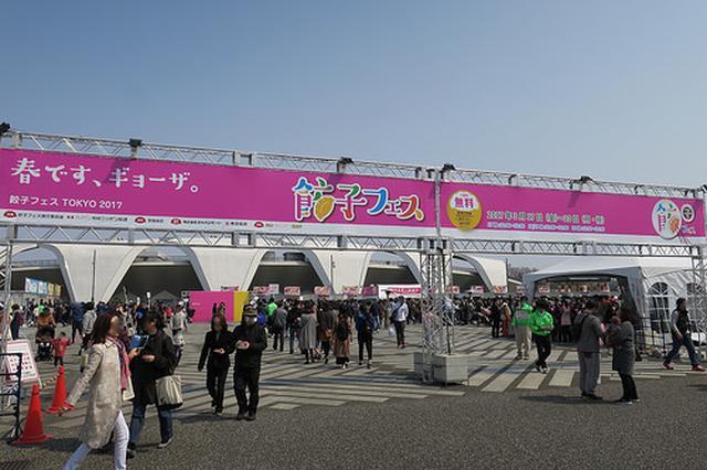 画像: 「餃子フェス TOKYO 2017」はau WALLETを使うとVIP気分が味わえる
